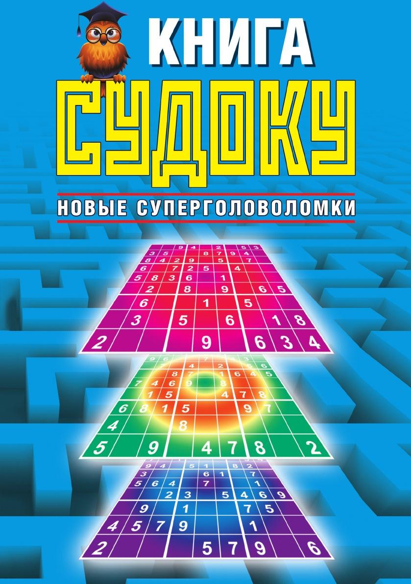 Книга судоку. Новые суперголоволомки