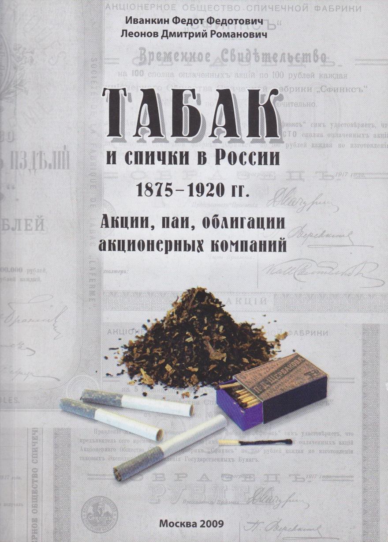 Табак и спички в России: акции, паи, облигации акционерных компаний (1875-1920)