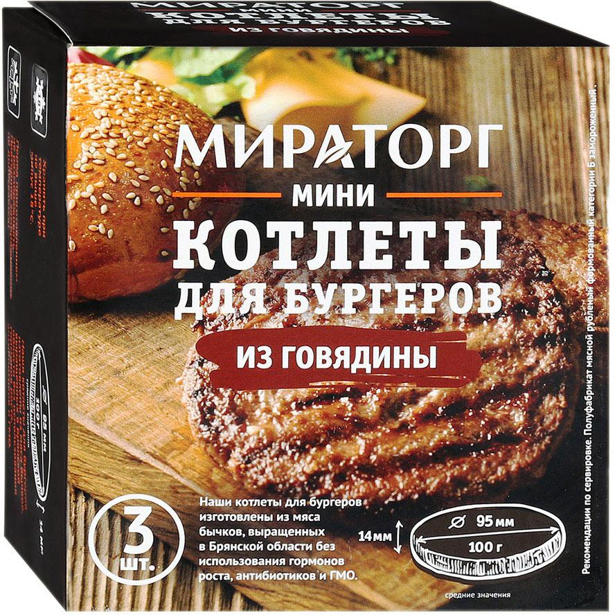 Мини котлеты для бургеров из говядины Мираторг, 300 г Мираторг