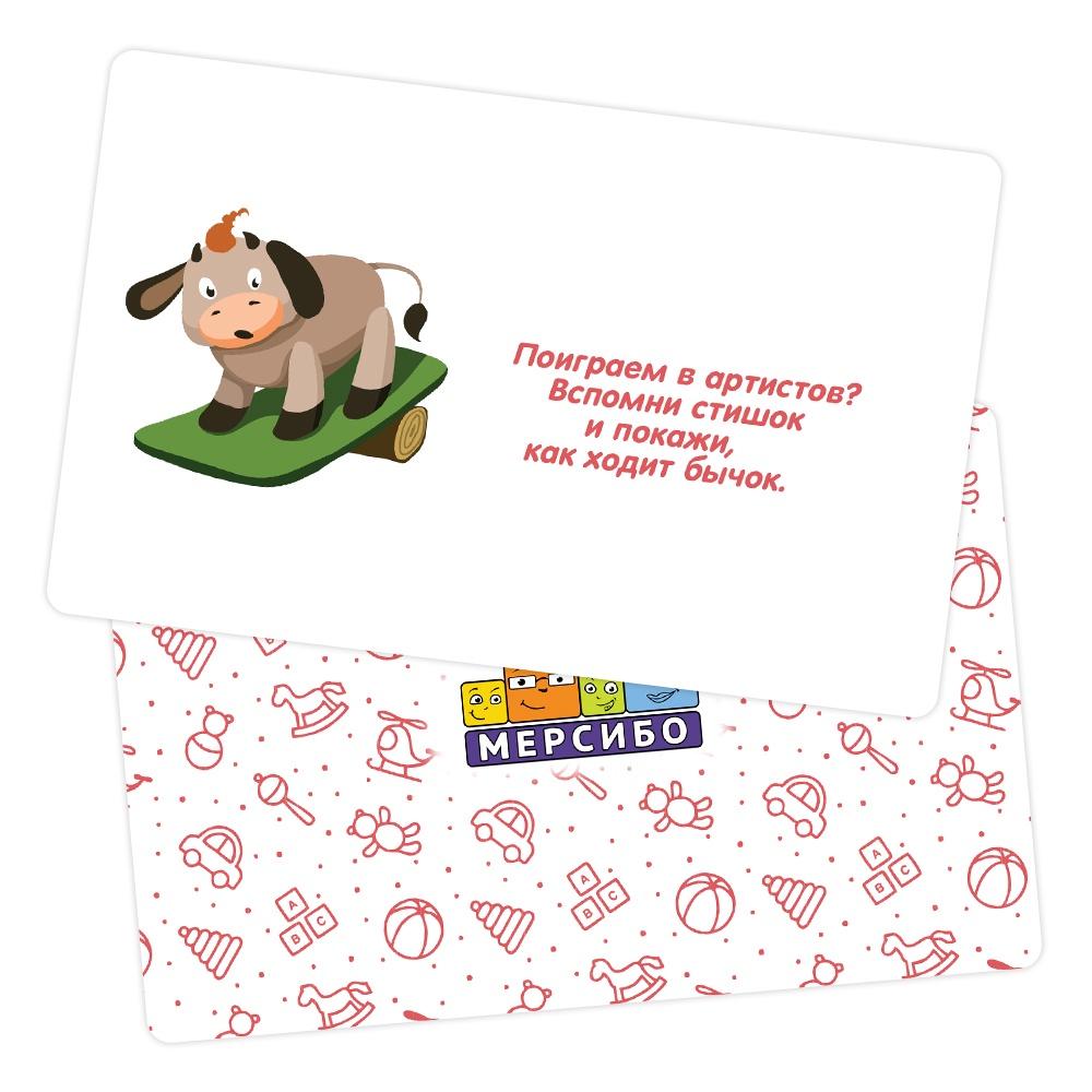 Обучающая игра Мерсибо Обучающие карточки Кошки - мышки