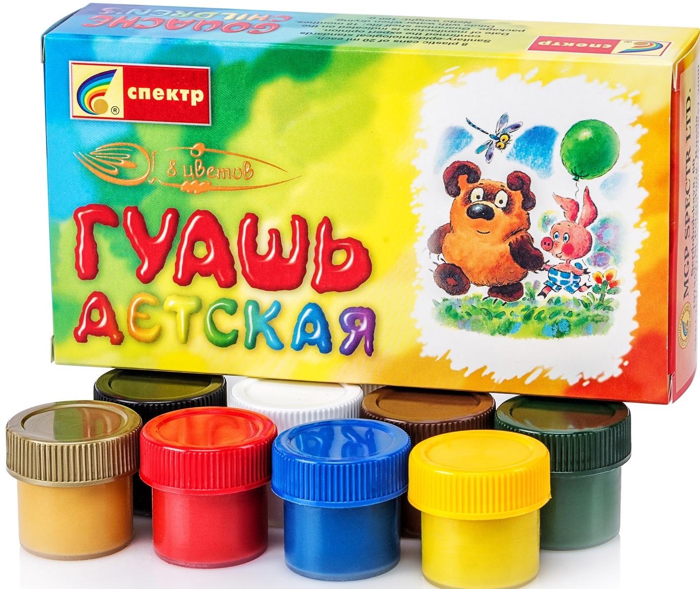 """Гуашь Спектр """"Детская"""" набор 8 цветов, белый, голубой, горчичный, желтый, зеленый, коричневый, красный, черный"""