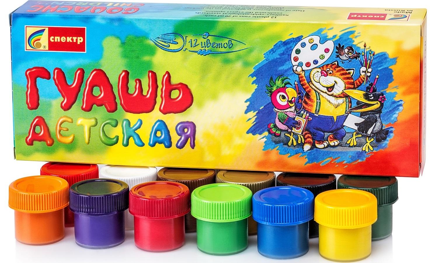 """Гуашь Спектр """"Детская"""" набор 12 цветов, белый, черный, фиолетовый, салатовый, оранжевый, красный, коричневый, зеленый, желтый, горчичный, голубой, бордовый"""