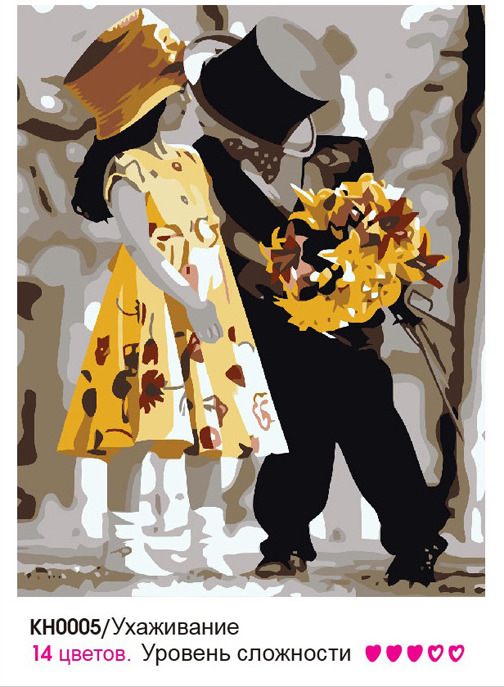 Картина по номерам Molly Ухаживание, KH0005, 40 х 50 см molly картина по номерам тигр 40 50 см