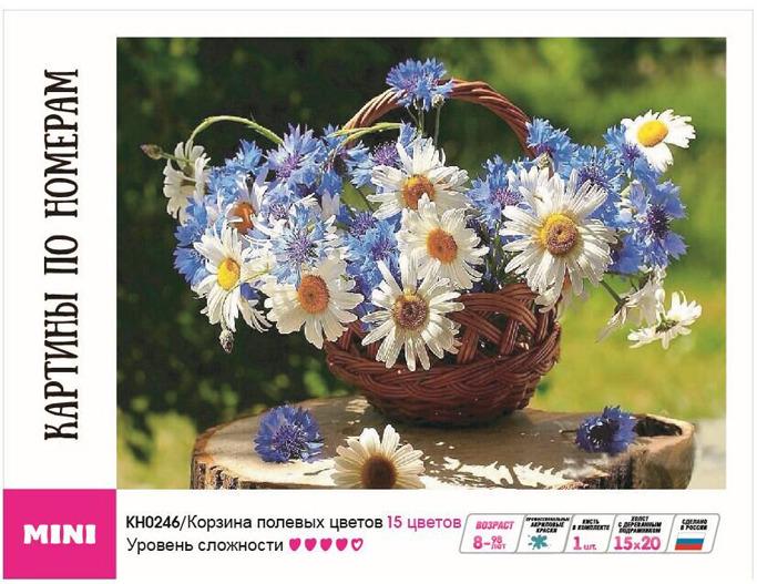 Картина по номерам Molly Корзина полевых цветов, KH0246, 20 х 15 см molly краски пальчиковые с трафаретом первая картина 5 цветов