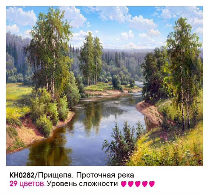 все цены на Картина по номерам Molly Прищепа. Проточная река, KH0282, 40 х 50 см онлайн