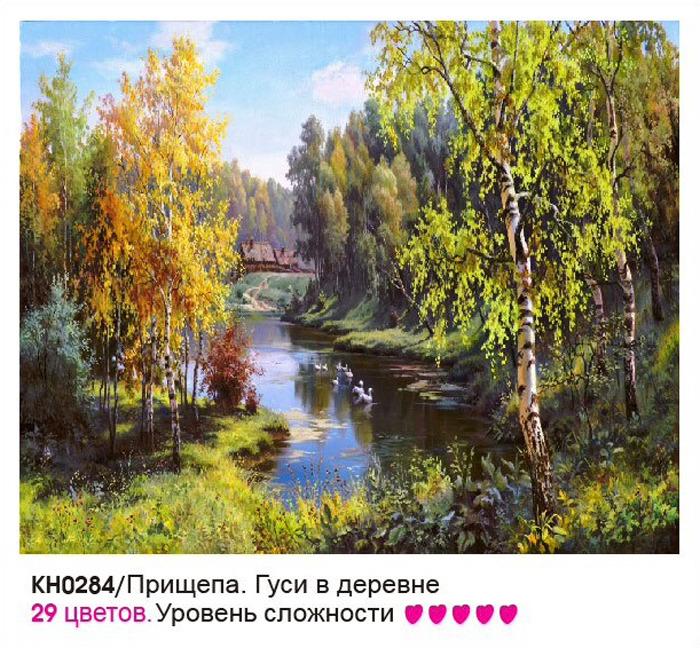 Картина по номерам Molly Прищепа. Гуси в деревне, KH0284, 40 х 50 см molly картина по номерам тигр 40 50 см