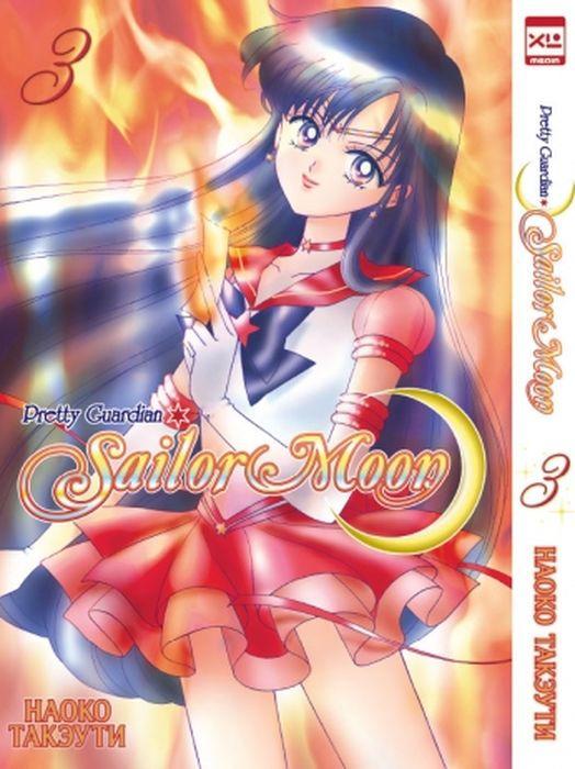 Наоко Такэути. SAILOR MOON. VOL 3.