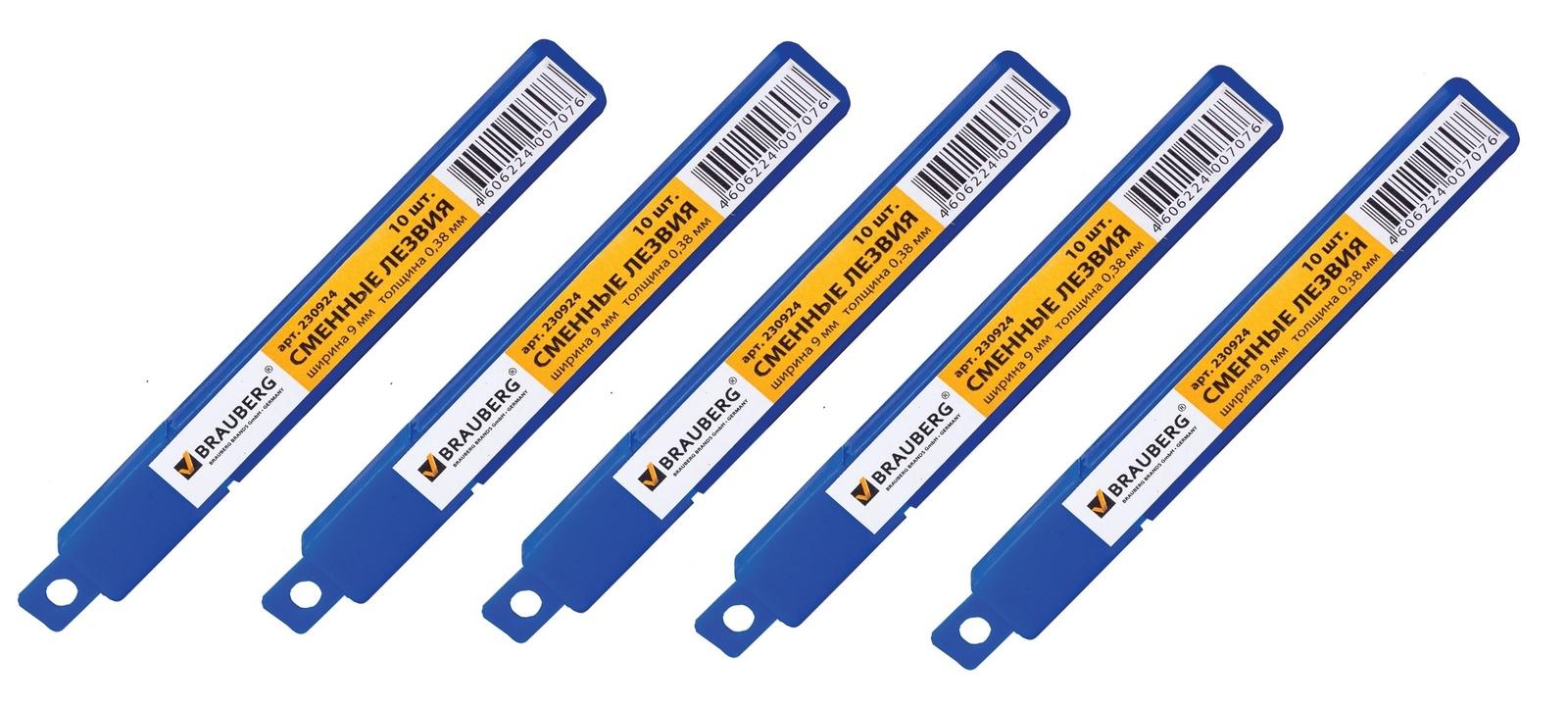 Лезвия канцелярские BRAUBERG 9 мм, комплект 5 упаковок по 10 шт = 50 лезвий недорого