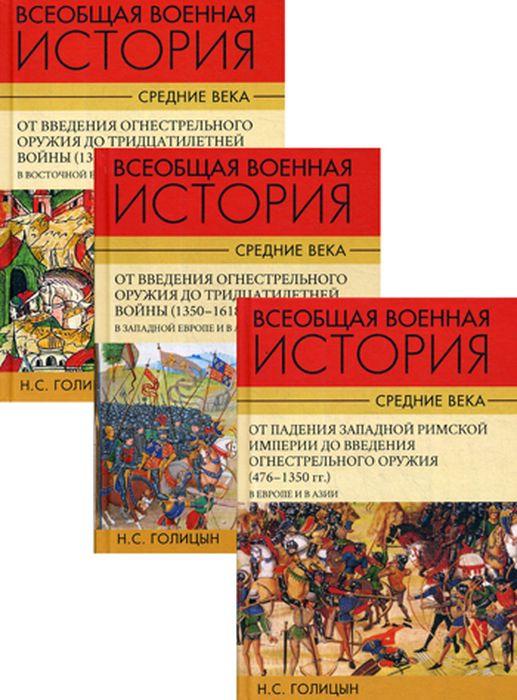Всеобщая военная история. В 3 томах (комплект), Н. С. Голицын