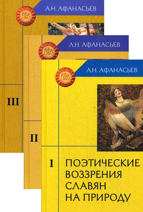 Поэтические воззрения славян на природу. В 3 томах (комплект), А. Н. Афанасьев