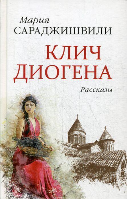 Мария Сараджишвили Клич Диогена сараджишвили мария георгиевна дороги которые нас выбирают