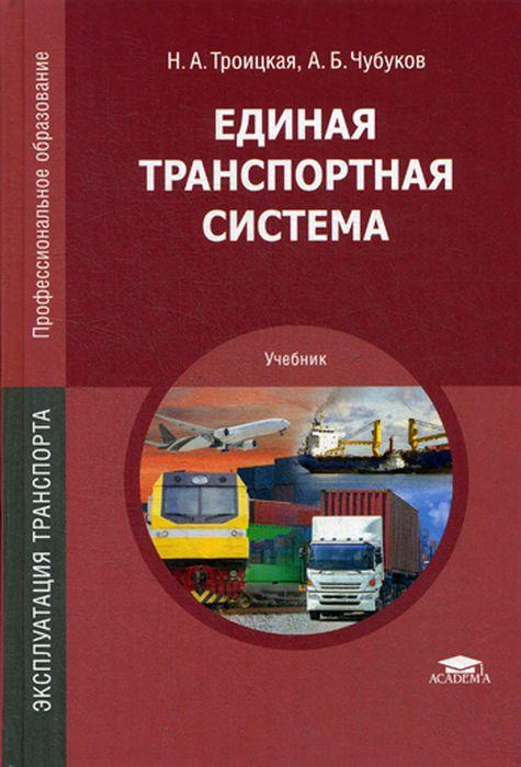Троицкая Н.А., Чубуков А.Б. Единая транспортная система