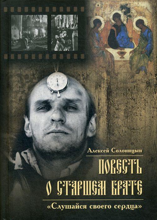 Солоницын А.А. Повесть о старшем брате цена и фото