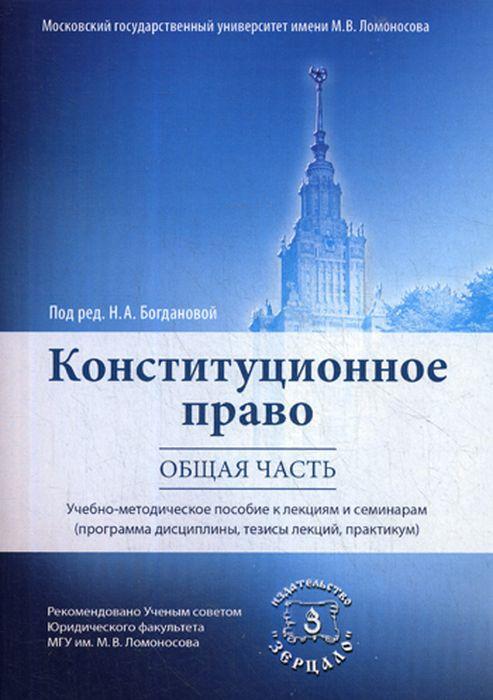 Конституционное право. Общая часть. Учебно-методическое пособие