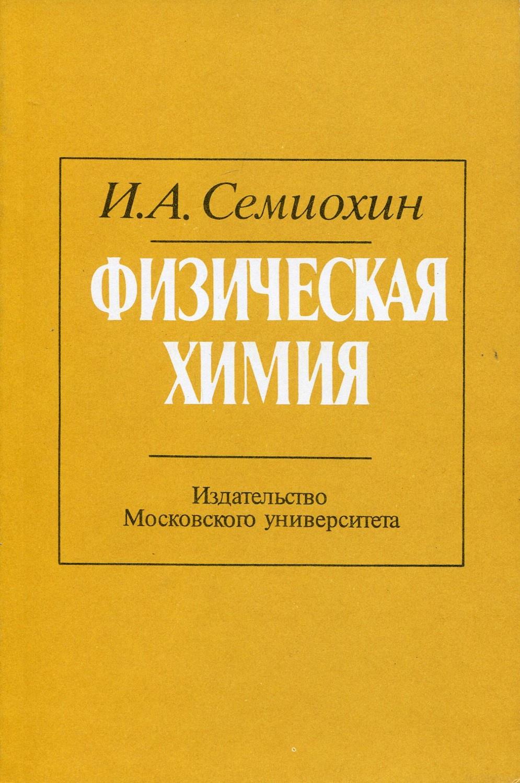 Семиохин Иван Александрович Физическая химия