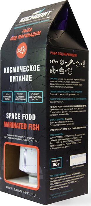Рыба под маринадом Космопит, 165 г