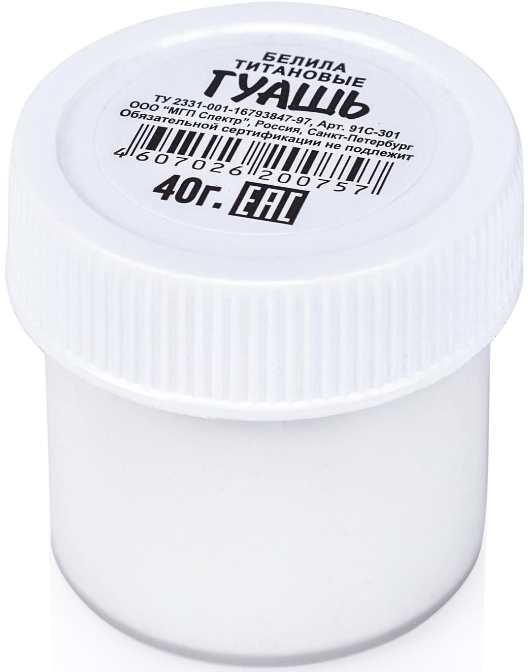 Гуашь Спектр белая (белила титановые) 40 грамм, белый игрушки для песка спектр спектр малыш
