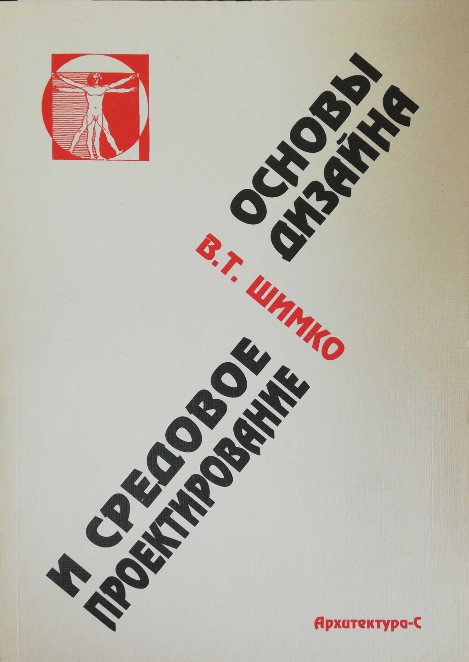 Владимир Шимко. Основы дизайна и средовое проектирование: учебное пособие для ВУЗов
