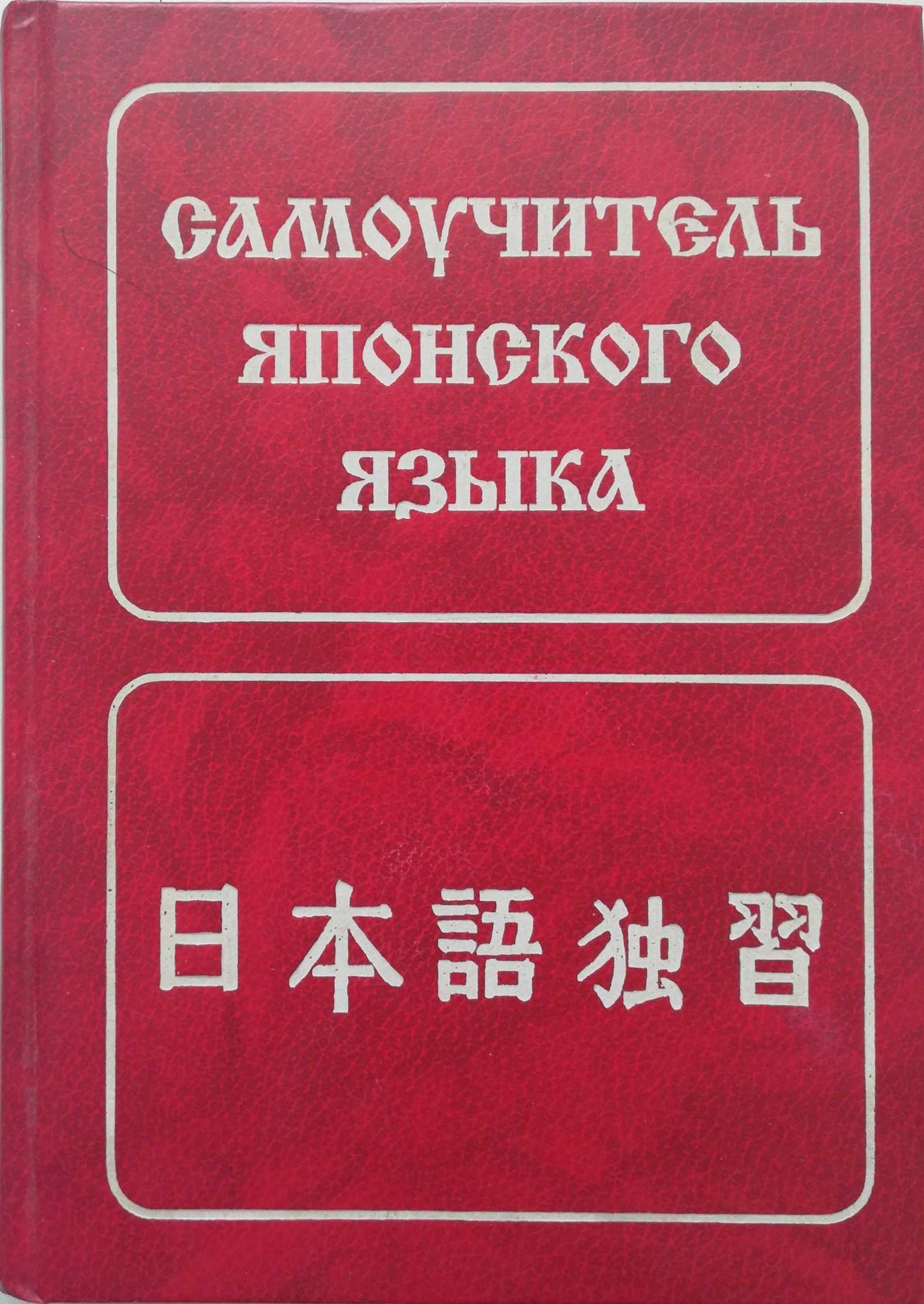 Борис Лаврентьев. Самоучитель японского языка