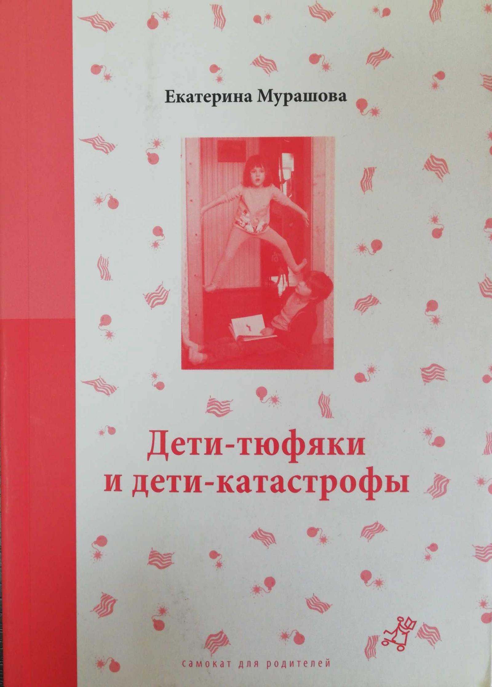 ЕкатеринаМурашова. Дети-тюфяки и дети-катастрофы. Гипердинамический и гоподинамический синдромы