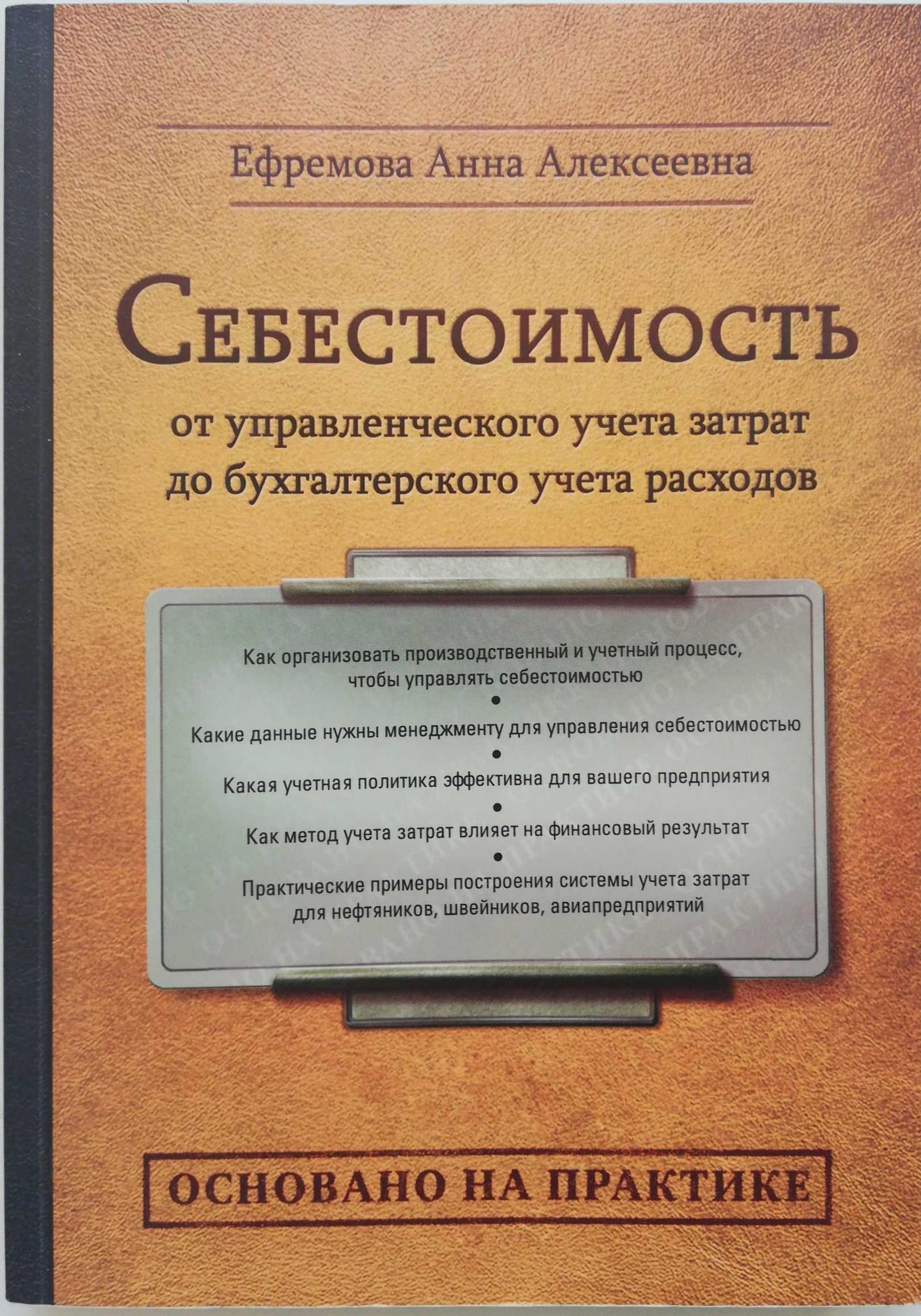 Себестоимость: от управленческого учета затрат до бухгалтерского учета расходов В книге рассмотрены вопросы учета...