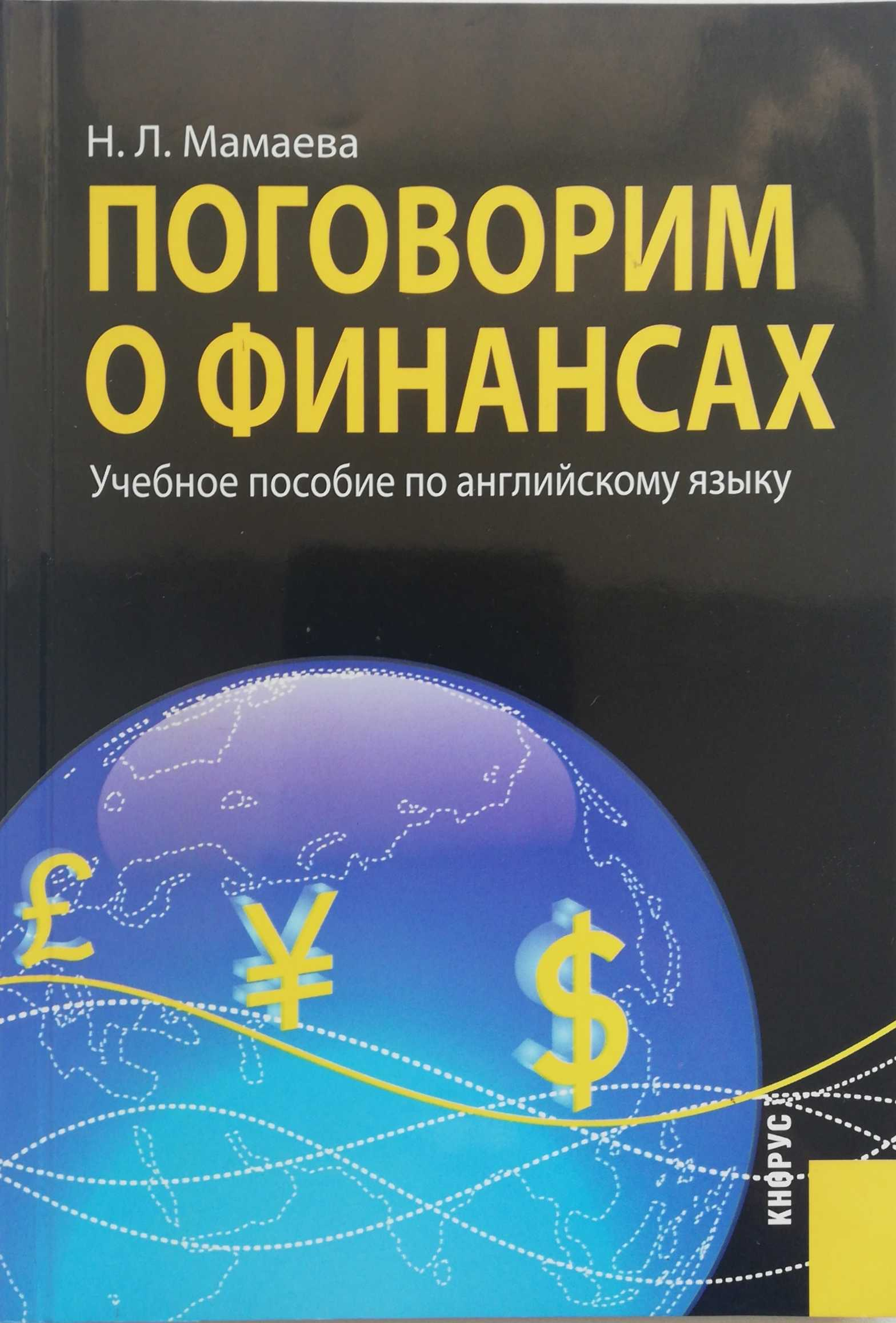 Наталья Мамаева. Поговорим о финансах. Учебное пособие по английскому языку