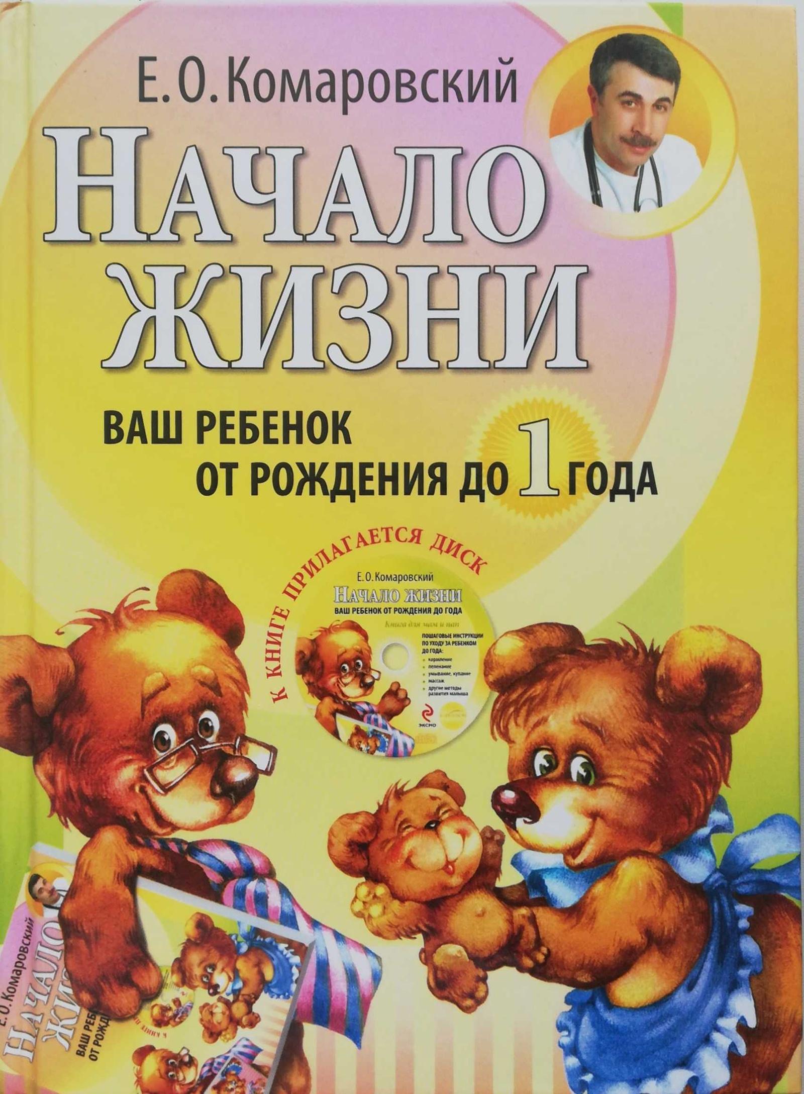 Евгений Комаровский. Начало жизни. Ваш ребенок от рождения до года