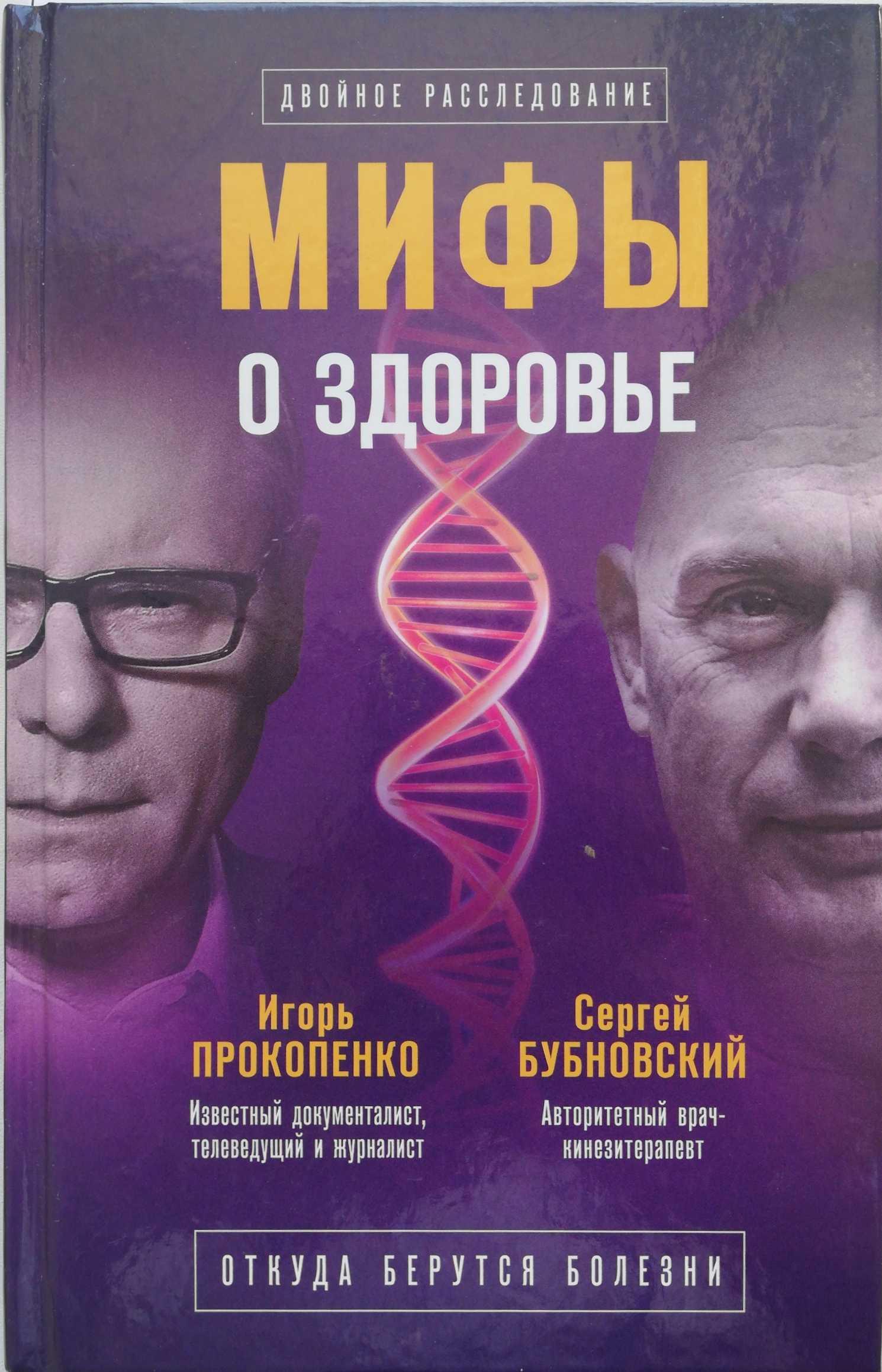 И. С. Прокопенко, М. Бубновский Мифы о здоровье. Откуда берутся болезни