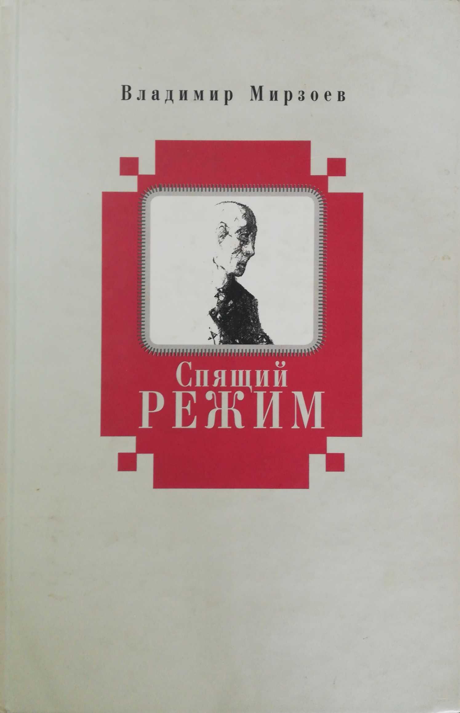 Владимир Мирзоев. Спящий режим