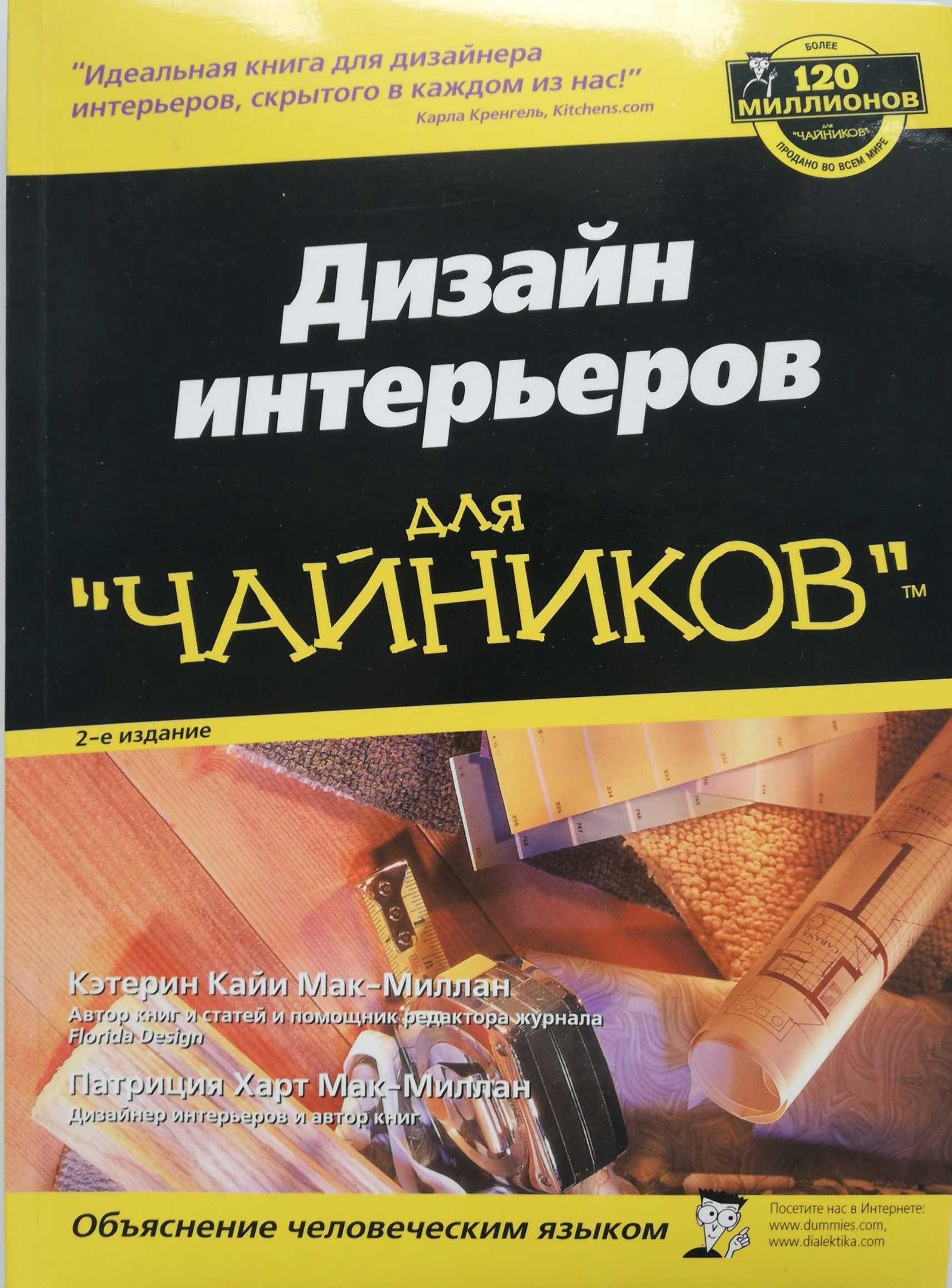 К. К. Мак-Миллан, П. Х. Мак-Миллан. Дизайн интерьеров для чайников