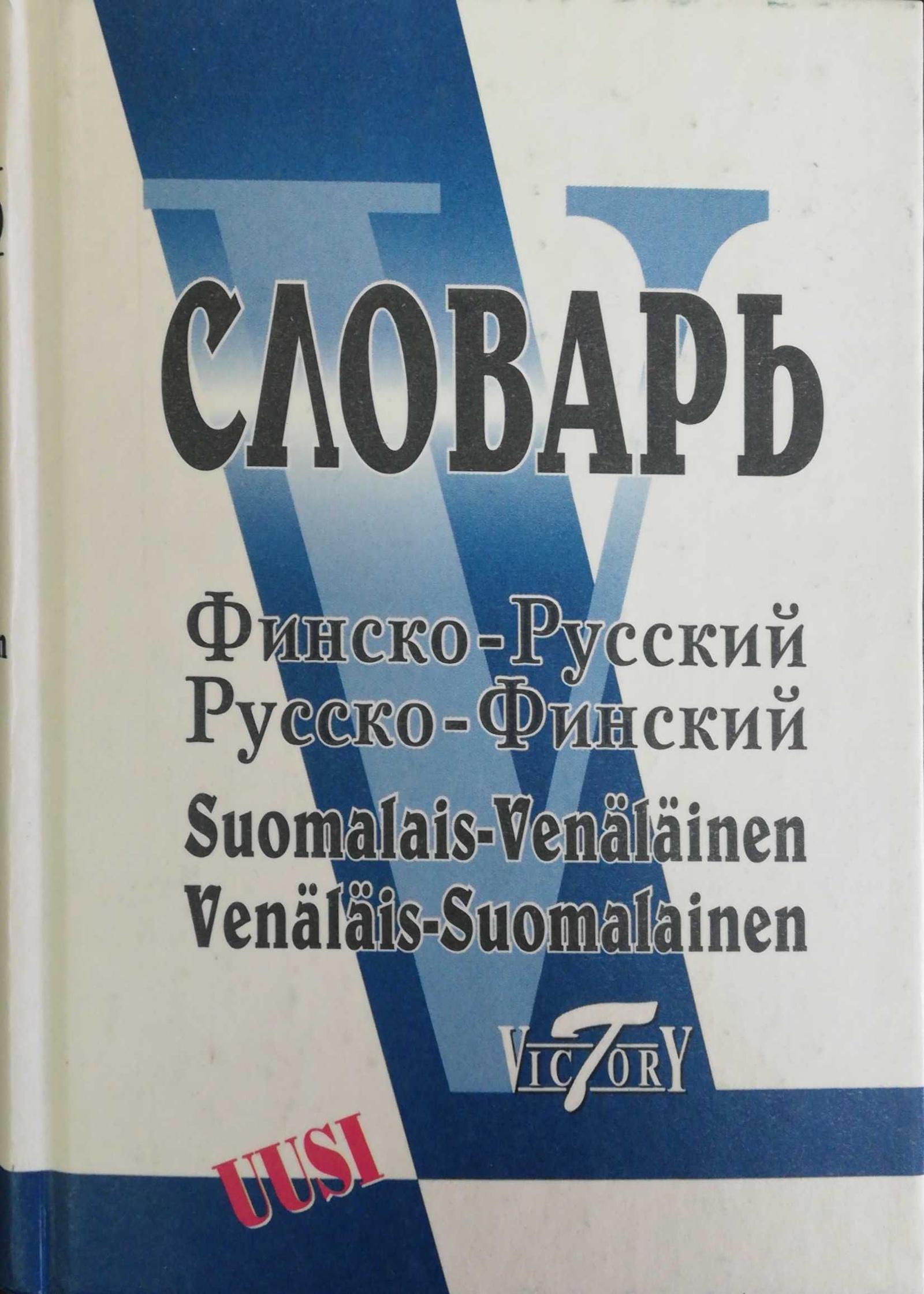 ред. Е.Б.Александрова. Финско-русский и русско-финский словарь
