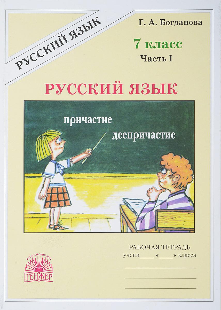 Русский язык. 7 класс. Рабочая тетрадь. В 2 частях. Часть 1
