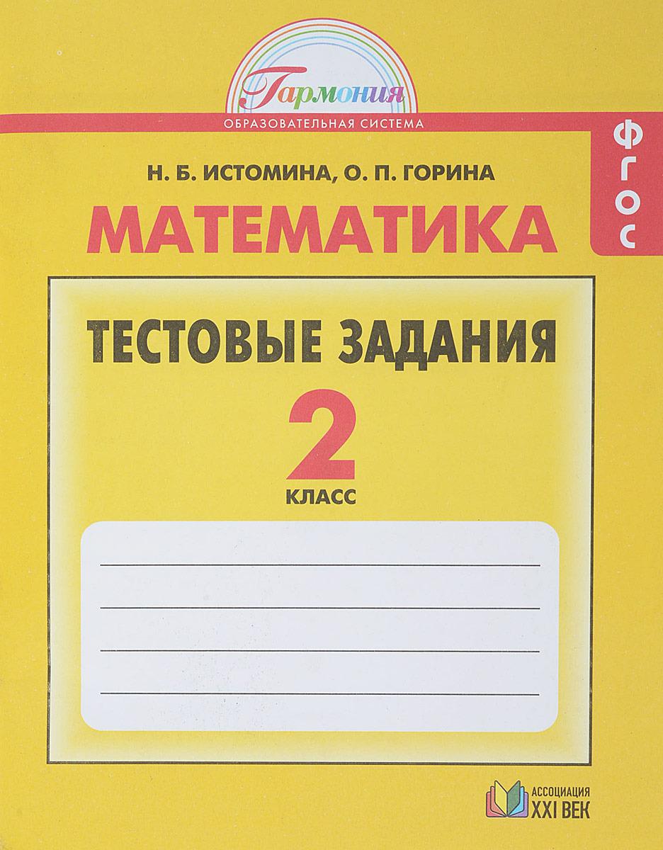 Н. Б. Истомина., О. П. Горина Математика. 2 класс. Тестовые задания