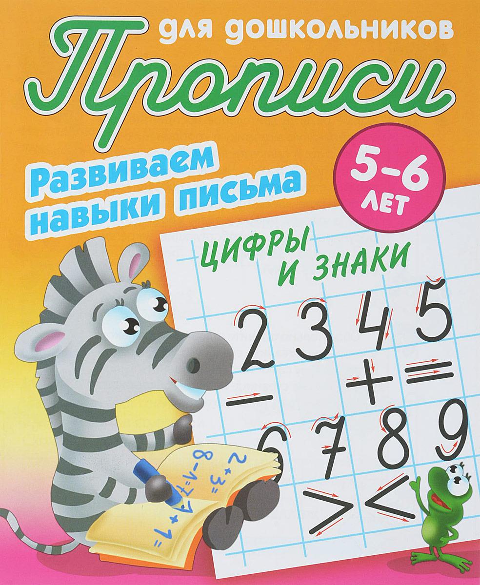 Цифры и знаки. Развиваем навыки письма. 5-6 лет