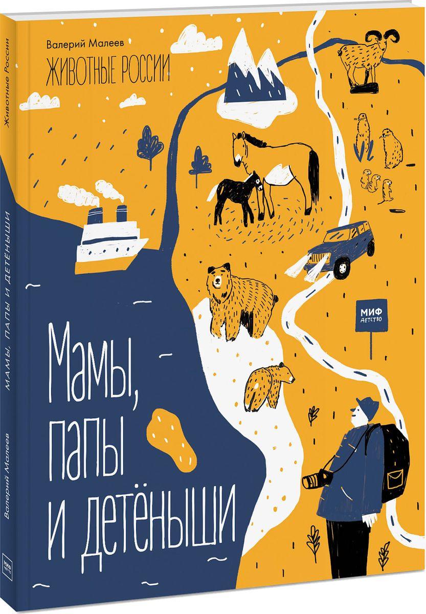 Валерий Малеев Животные России. Мамы, папы и детёныши