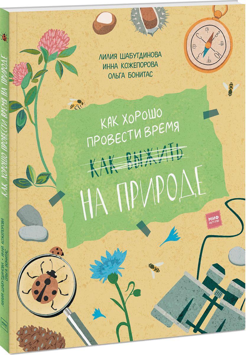 Лилия Шабутдинова, Кожепорова Инна Как хорошо провести время на природе