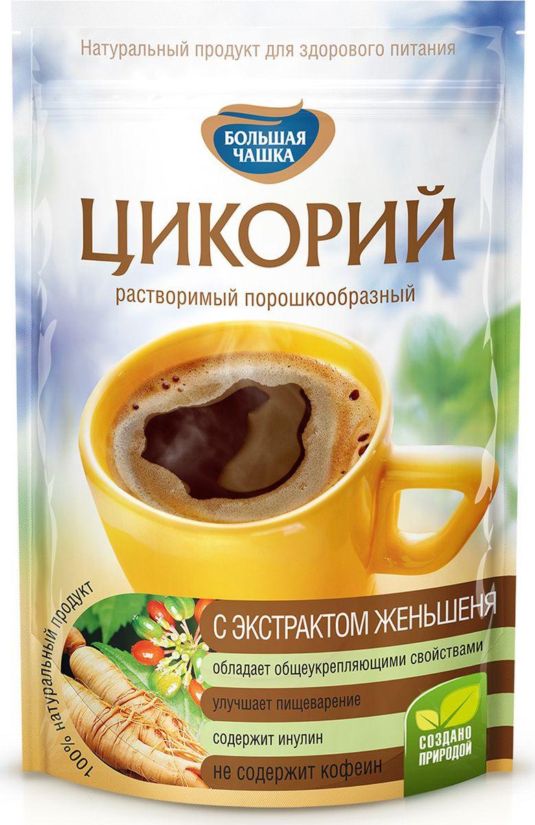 Цикорий Большая Чашка натуральный растворимый с экстрактом женьшеня, 85 г цикорий растворимый натуральный fitolain 100 г