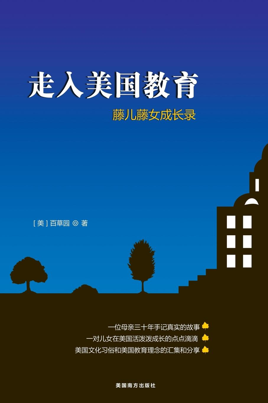 Ann Xinan Sun Insight to US Education. a Mom and Her Ivy Leaguers 美容医学造型艺术(第2版)(附cd rom光盘1张)