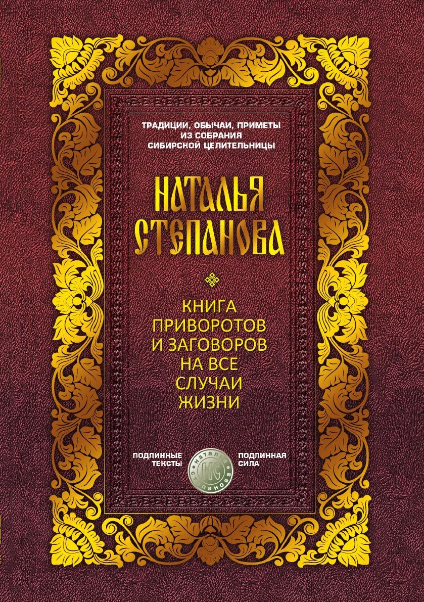 Наталья Степанова Книга приворотов и заговоров на все случаи жизни