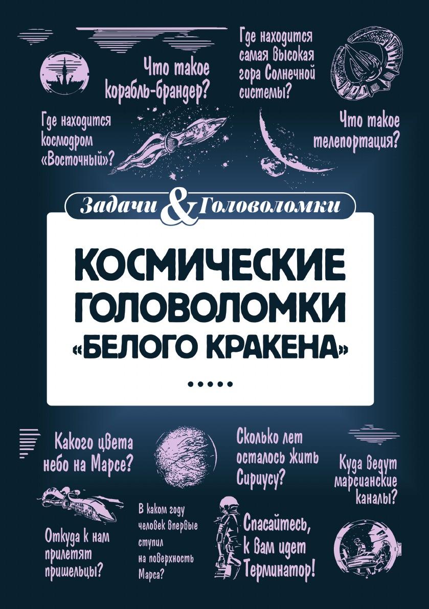 """Леонид Смирнов Космические головоломки """"Белого кракена"""""""