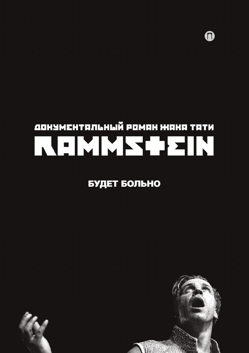 Жак Тати Rammstein. Будет больно rammstein – mutter 2 lp