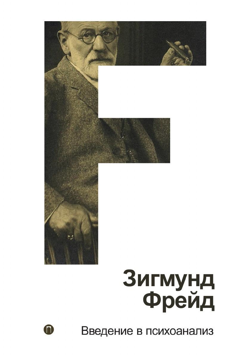 Зигмунд Фрейд Введение в психоанализ. Том 1