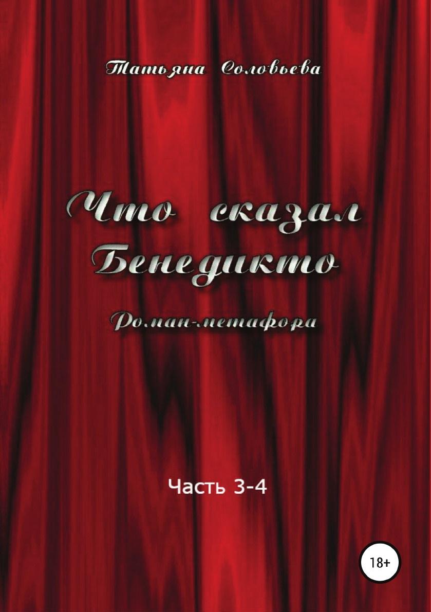 Что сказал Бенедикто. Часть 3-4