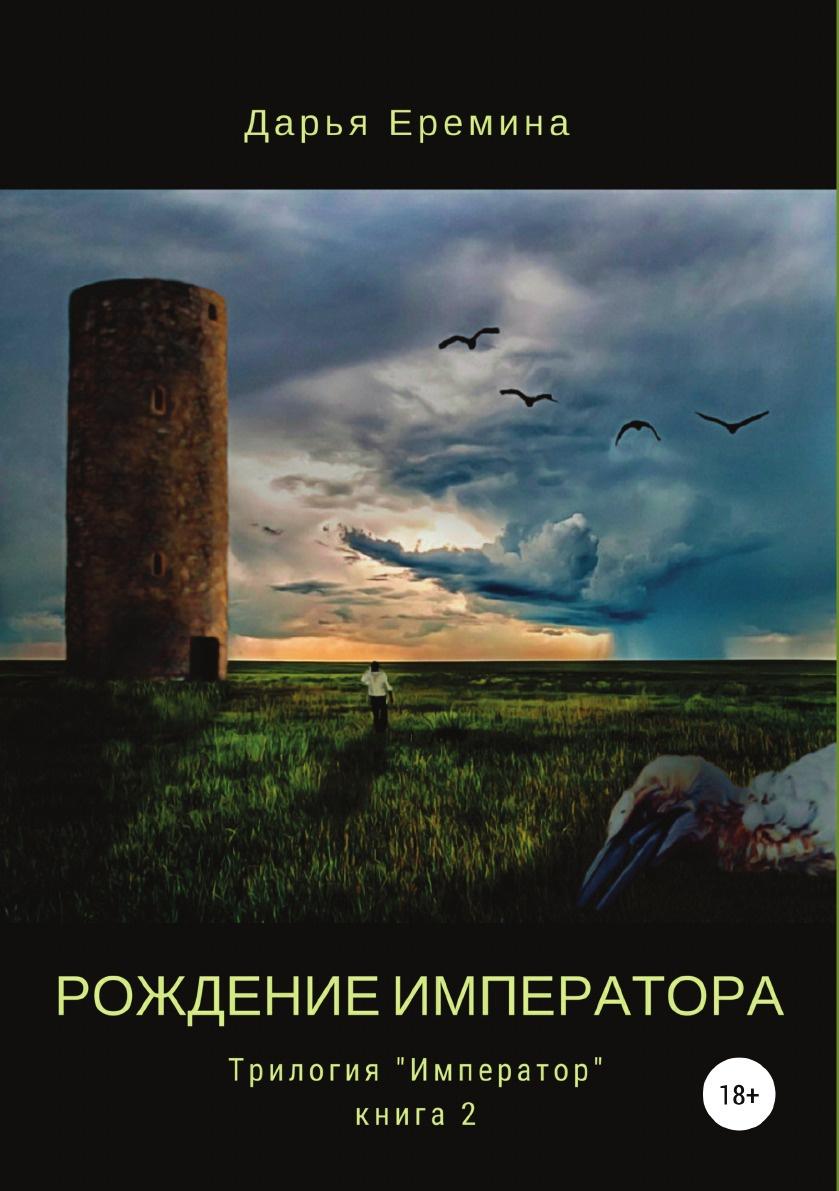 купить Дарья Еремина Рождение императора по цене 505 рублей