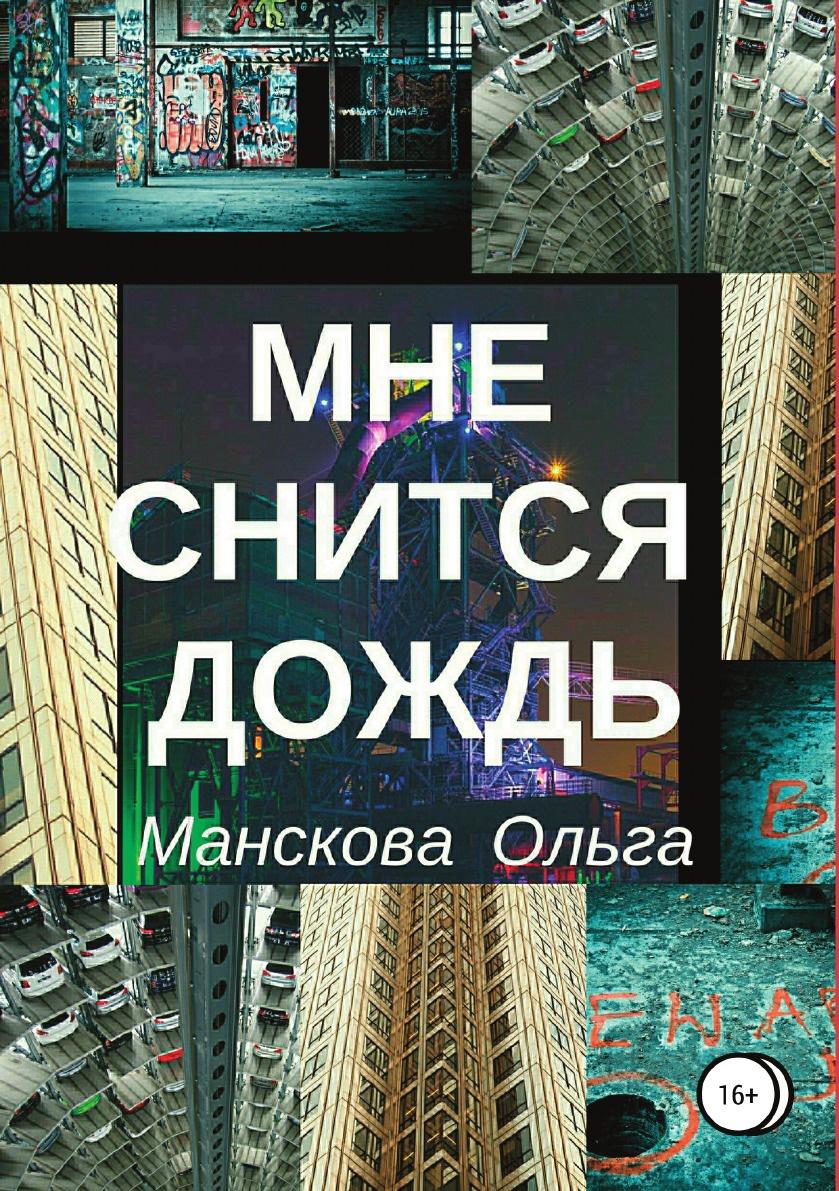 Ольга Манскова Мне снится дождь