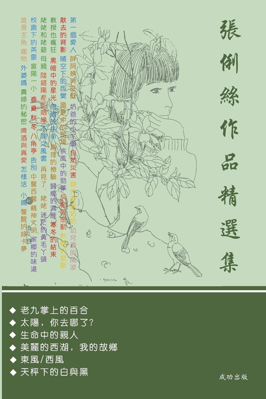 張 俐絲 ........ 李嘉诚全传(最新版)