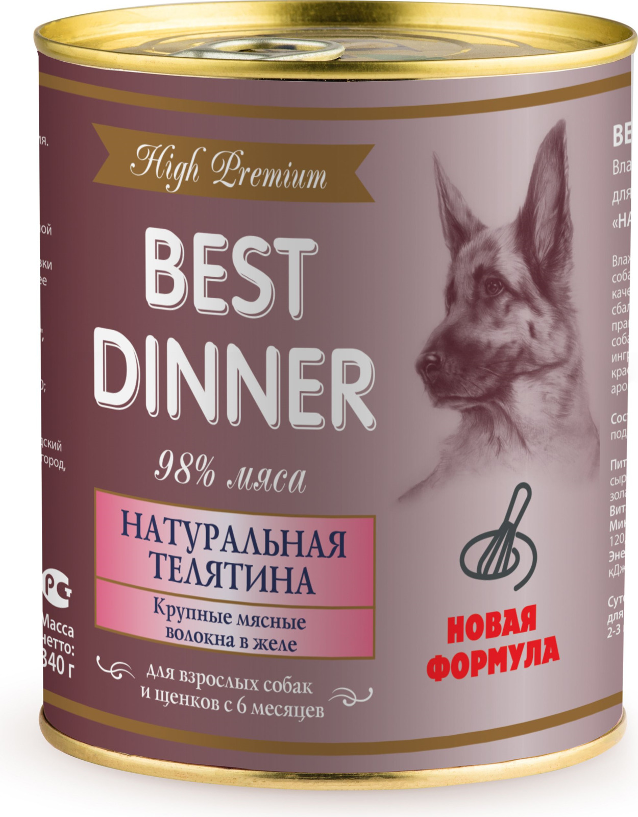 Корм консервированный для собак Best Dinner High Premium, натуральная телятина, 340 г