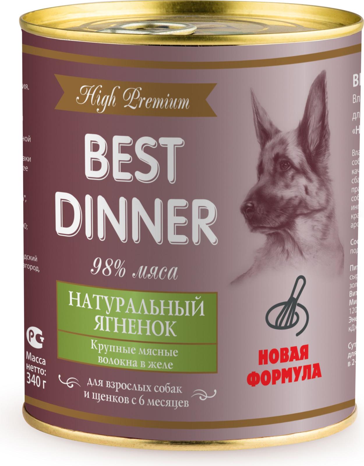 Корм консервированный для собак Best Dinner High Premium, натуральный ягненок, 340 г