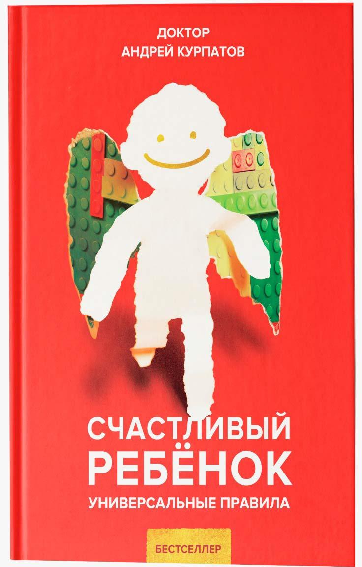 Андрей Курпатов Счастливый ребенок. Универсальные правила