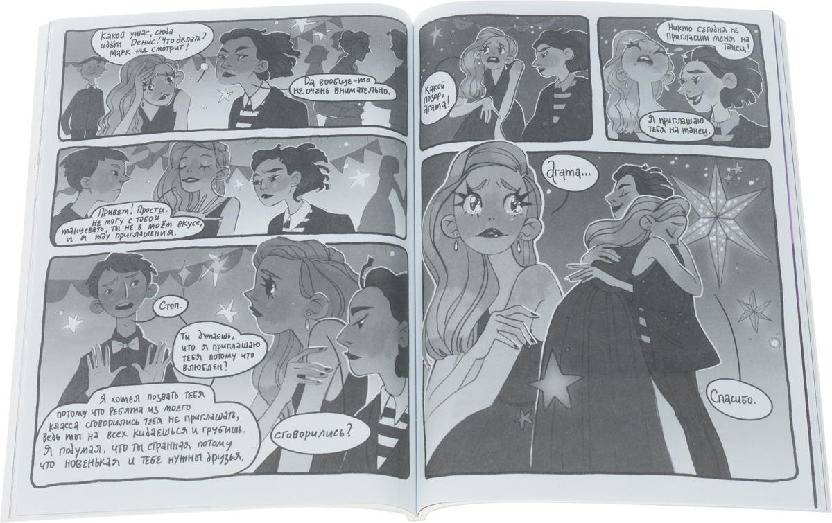 Дора Три главы этого комикса рассказывают...